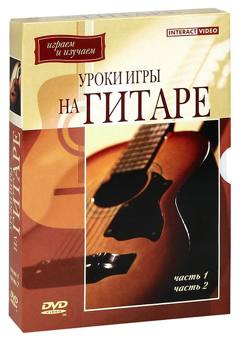 Уроки игры на гитаре: Часть 1-2 (2 DVD) программы для компьютера купить