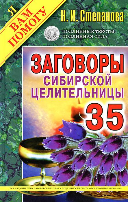 Заговоры сибирской целительницы. Выпуск 35. Н. И. Степанова