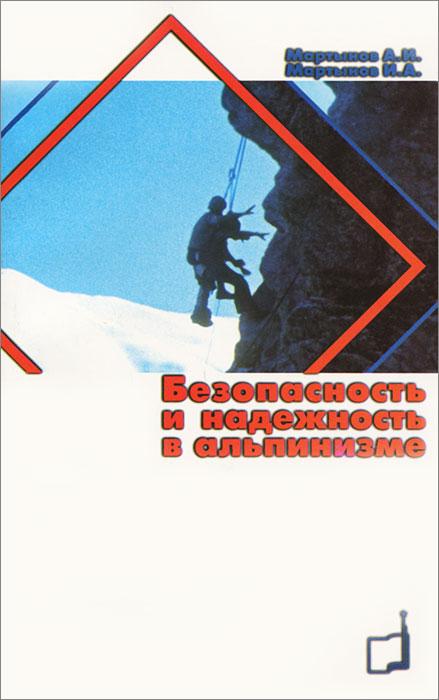 Безопасность и надежность в альпинизме. И. А. Мартынов, А. И. Мартынов
