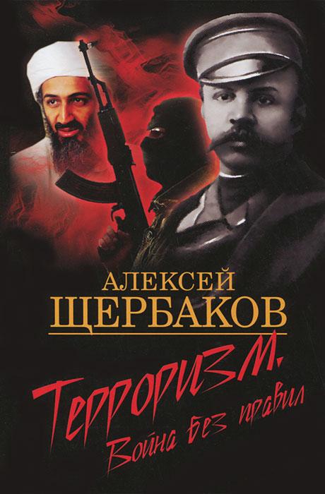 Алексей Щербаков Терроризм. Война без правил ку клукс клан колпак