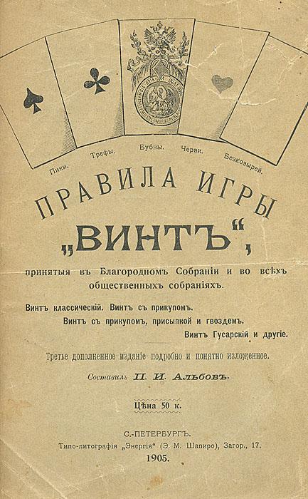 """Правила игры """"Винт"""", принятые в Благородном Собрании и во всех общественных собраниях"""
