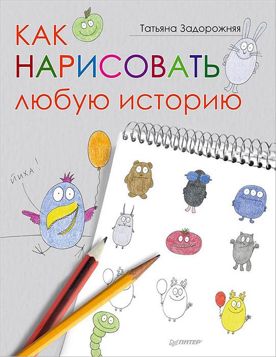 Zakazat.ru: Как нарисовать любую историю. Татьяна Задорожняя