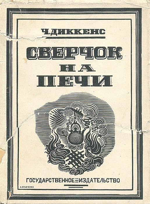 Сверчок на печи109181Москва - Ленинград, 1925 год. Государственное издательство.С гравюрами Алексея Кравченко. Оригинальная обложка. Сохранность хорошая. Обложка надорвана и подклеена. Семья Пирибинглов — Джон и Мэри (муж ласково называет её Крошка), их маленький ребёнок и его 13-летняя няня Тилли Слоубой — счастливо живут в своём доме, который охраняет Сверчок, «дух» семейного очага. Джон привозит в дом загадочного незнакомца, и события начинают развиваться со стремительной быстротой. Подруга миссис Пирибингл, Мэй Филдинг, вынуждена выйти замуж за грубого и чёрствого владельца игрушечных фабрик Тэклтона. На него работают Калеб Пламмер, старый мастер игрушек, и его слепая дочь Берта. У Калеба был и сын Эдвард, но он, судя по всему, погиб в Южной Америке. Калеб обманывал дочь, рассказывая про то, как красив их дом и хороша жизнь, но в результате разбивает ей сердце. Джон подозревает, что Крошка влюбилась в таинственного незнакомца. Обстановка накаляется. Наконец выясняется, что странник — это Эдвард Пламмер. Он женится на Мэй Филдинг, опережая Тэклтона, которого Святки преобразили — теперь он весёлый и дружелюбный. Все мирятся, танцуют, сверчок играет на своей «скрипке»… Финал остаётся открытым — непонятно, было ли это на самом деле или только привиделось автору.