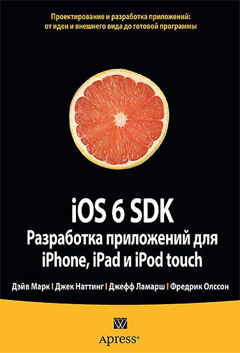Дэйв Марк, Джек Наттинг, Джефф Ламарш, Фредрик Олссон iOS 6 SDK. Разработка приложений для iPhone, iPad и iPod touch my ipod touch covers ipod touch 4th and 5th generation running ios 6