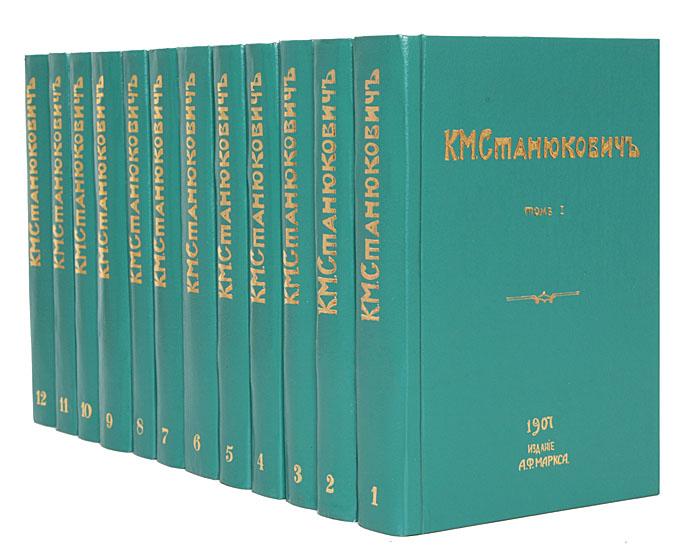К. М. Станюкович. Полное собрание сочинений в 12 томах (комплект из 12 книг)