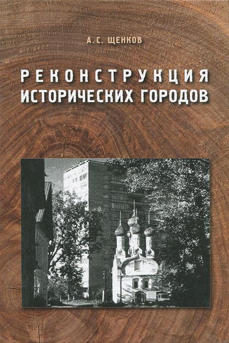 А. С. Щенков Реконструкция исторических городов