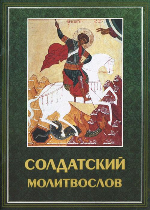 Священник Александр Шантаев Солдатский молитвослов знакомство со спартанцами
