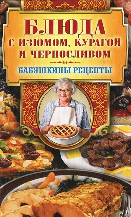 Г. М. Треер. Блюда с изюмом, курагой и черносливом Уцененный товар (№1)