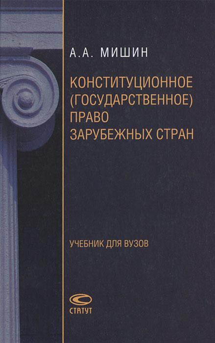 Конституционное (государственное) право зарубежных стран. А. А. Мишин