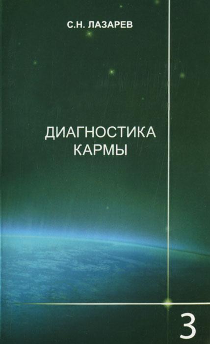 Диагностика кармы. Книга 3. Любовь. С. Н. Лазарев