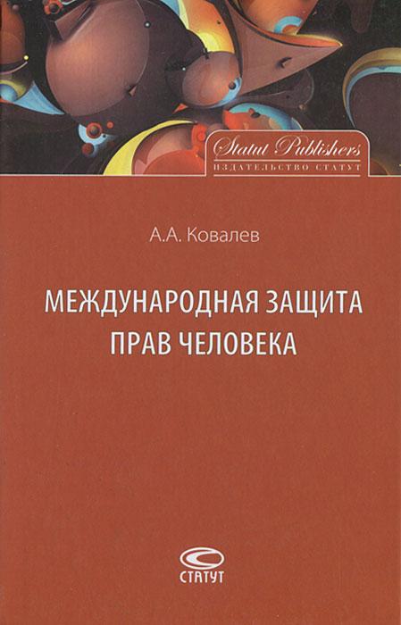 А. А. Ковалев Международная защита прав человека учебники проспект европейская конвенция о защите прав человека и основных свобод в судебной практике