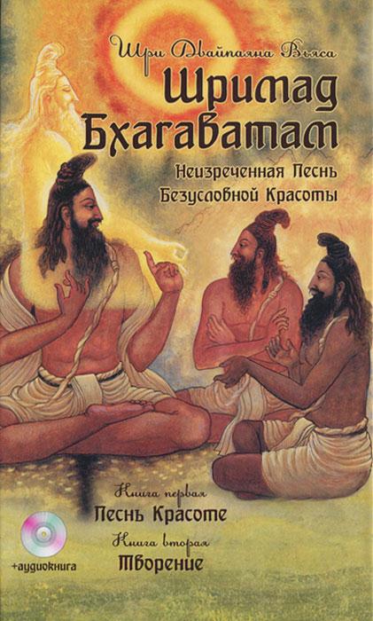 Шримад Бхагаватам. Книга 1. Песнь красоте. Книга 2. Творение (+ аудиокнига MP3). Шри Двайпаяна Вьяса
