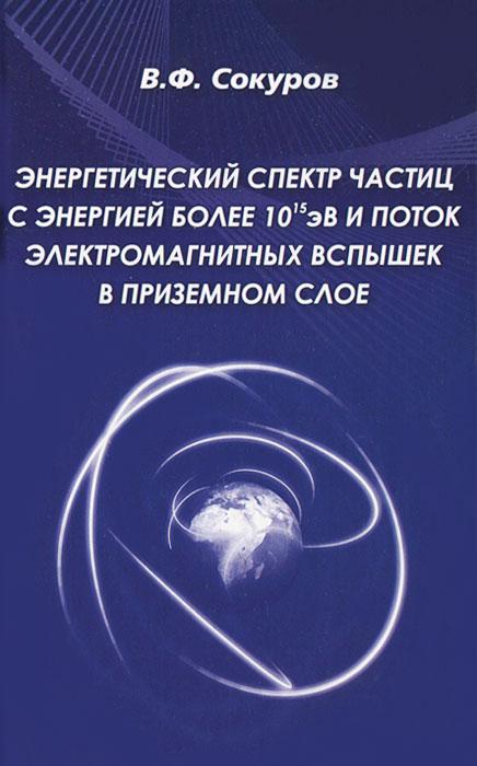 В. Ф. Сокуров Энергетический спектр частиц с энергией более 10эВ и поток электромагнитных вспышек в приземном слое