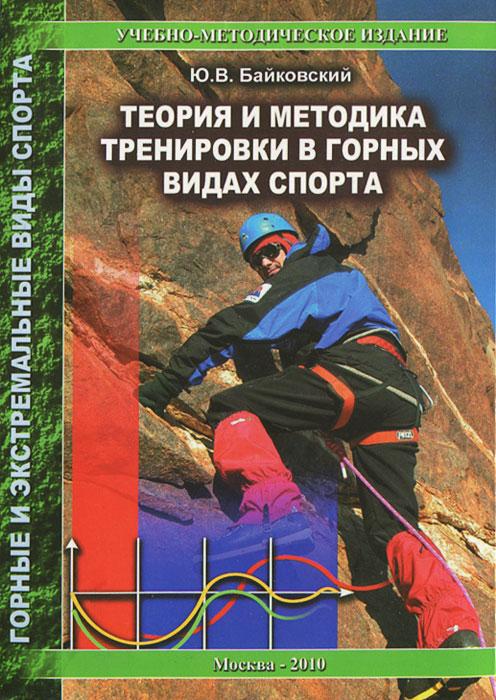 Теория и методика тренировки в горных видах спорта. Ю. В. Байковский