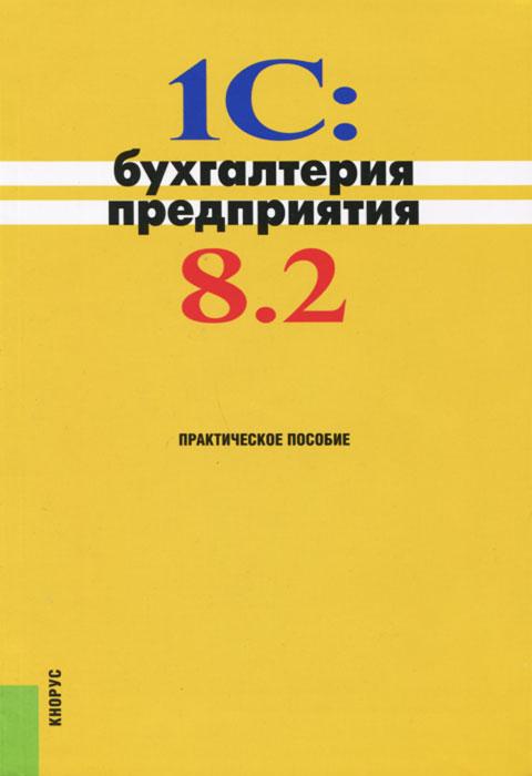 1C:Бухгалтерия предприятия 8.2