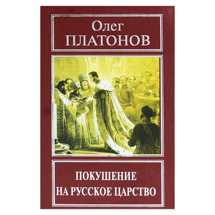 Олег Платонов Покушение на русское царство