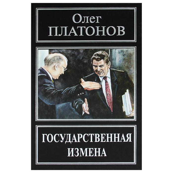 Олег Платонов Государственная измена колонна raffaello 1107881