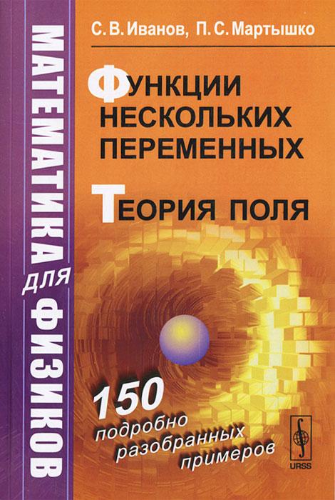 Математика для физиков. Функции нескольких переменных. Теория поля