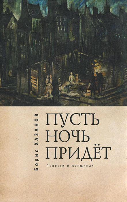 Борис Хазанов Пусть ночь придет мост ватерлоо