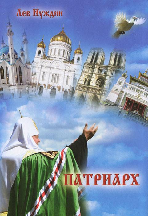 Лев Нуждин Патриарх егор серов какие рекомендует книги