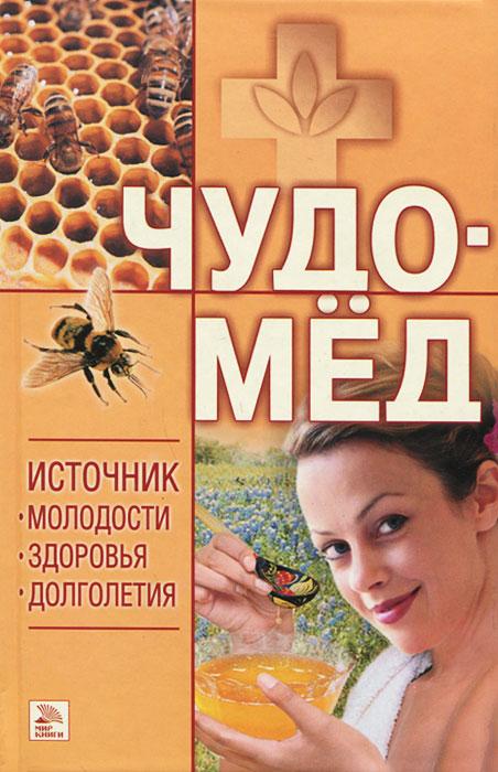 Чудо-мед. Источник молодости, здоровья, долголетия