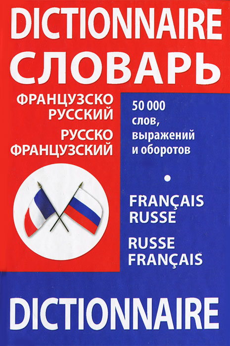 Французско-русский, русско-французский словарь / Francais-russe russe-francias dictionnaire dictionnaire larousse maxi poche plus russe francais russe russe fracais