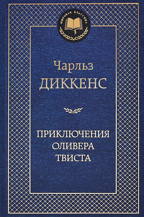 Чарльз Диккенс Приключения Оливера Твиста диккенс ч приключения оливера твиста