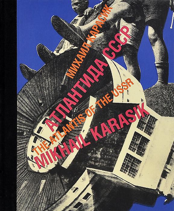 Ирина Коробьина, Александр Бобровский, Михаил Карасик Атлантида СССР / The Atlantis of the USSR самые ценные книги ссср стоимость