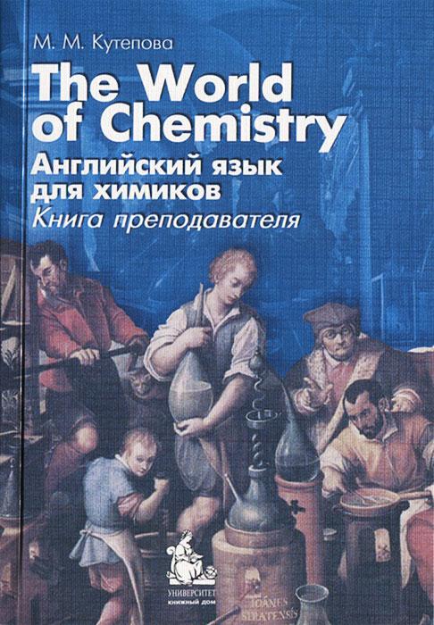 The World of Chemistry. Английский язык для химиков. Книга преподавателя