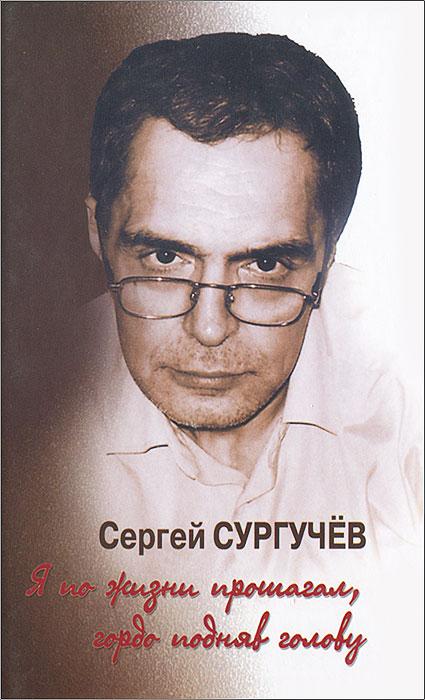 Сергей Сургучев Я по жизни прошагал, гордо подняв голову (+ CD)