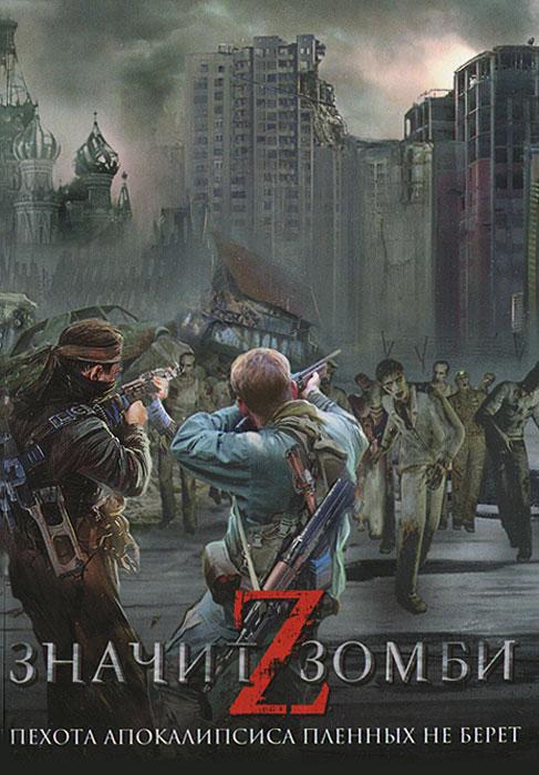 Z - значит Зомби