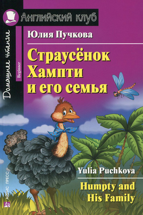 Юлия Пучкова Страусенок Хампти и его семья / Humpty and His Family