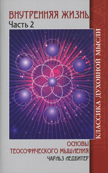 Внутренняя жизнь. Часть 2. Основы теософического мышления. Чарльз Ледбитер