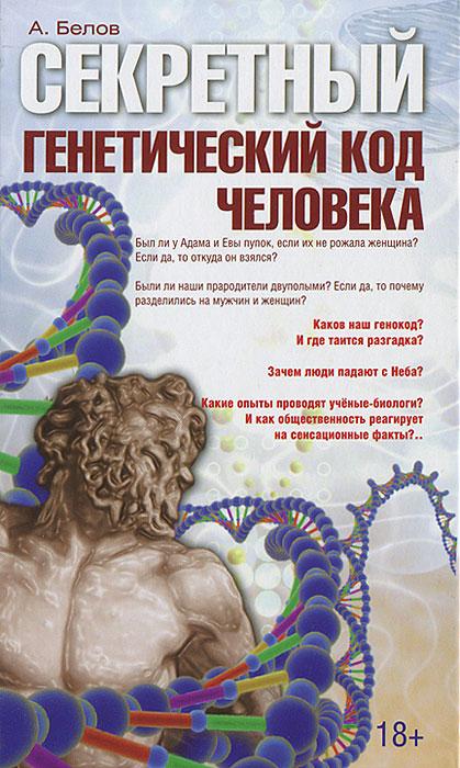 Секретный генетический код человека. А. Белов
