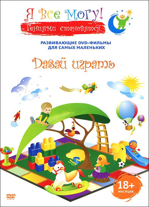 Это очень веселый и радостный фильм.  Для малышей самым простым и доступным источником знаний является игра. Через игру ребята познают мир. В наших игровых сценках самое главное – это воображение, ассоциативные связи и, конечно, веселье и танцы. Давайте вместе с нашими героями будем играть и веселиться! Прекрасный подарок малышу в любом возрасте.