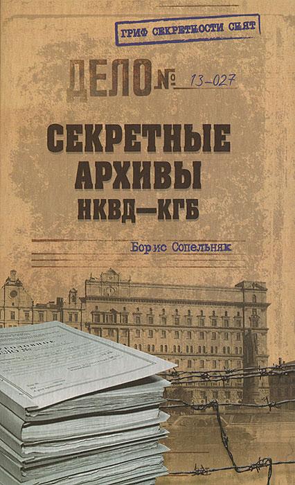 Борис Сопельняк Секретные архивы НКВД-КГБ игорь атаманенко кгб последний аргумент