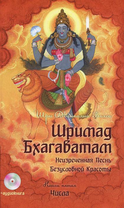 Шримад Бхагаватам. Книга 5. Числа (+ CD). Шри Двайпаяна Вьяса