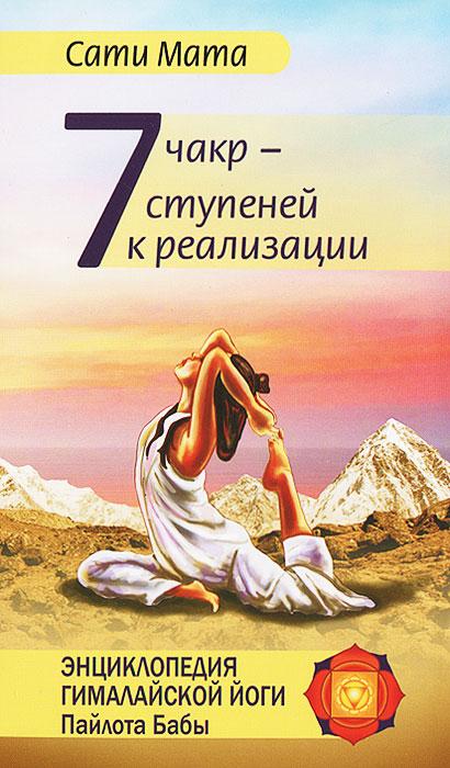 Сати Мата Семь чакр — семь ступеней к реализации йога кундалини