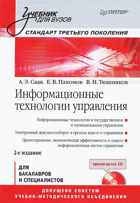 А.Э. Саак, Е. В.Пахомов, В. Н.Тюшняков Информационные технологии управления (+ CD-ROM) e mu cd rom