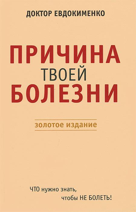 Причина твоей болезни. П. В. Евдокименко