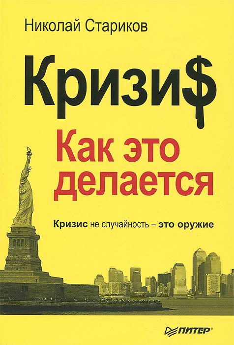 Н.Стариков Кризис. Как это делается кто финансирует развал россии от декабристов до моджахедов аудиодиск читает автор