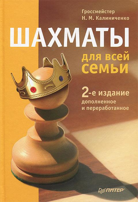 Шахматы для всей семьи. Н. М. Калиниченко