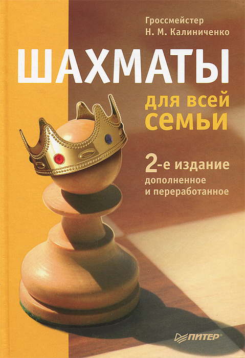 Н. М. Калиниченко Шахматы для всей семьи н м калиниченко шахматы играйте и выигрывайте