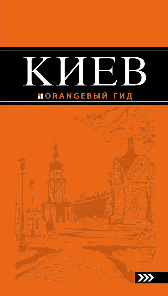 С. Кузьмичева, О. Кузьмичев Киев. Путеводитель куплю телефон леново бу киев