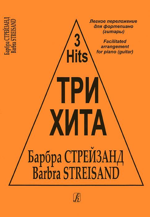 Барбра Стрейзанд Три хита. Барбра Стрейзанд. Легкое переложение для фортепиано (гитары) abba легкое переложение для фортепиано гитары