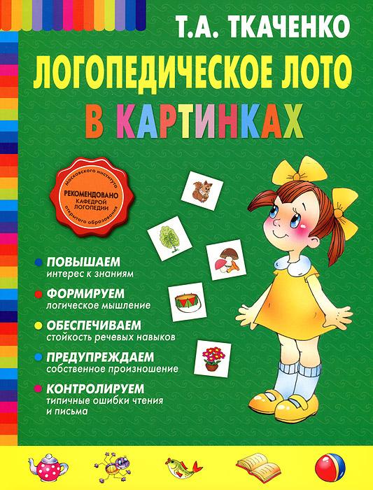 Т. А. Ткаченко Логопедическое лото в картинках