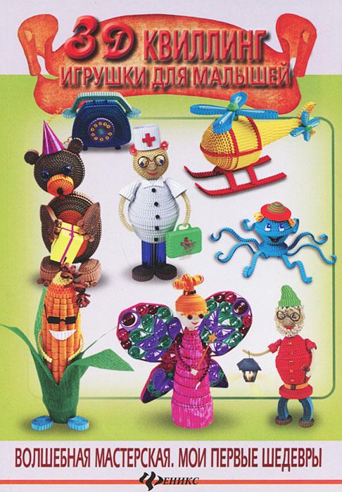 Ж. Ю. Шквыря 3D квиллинг. Игрушки для малышей