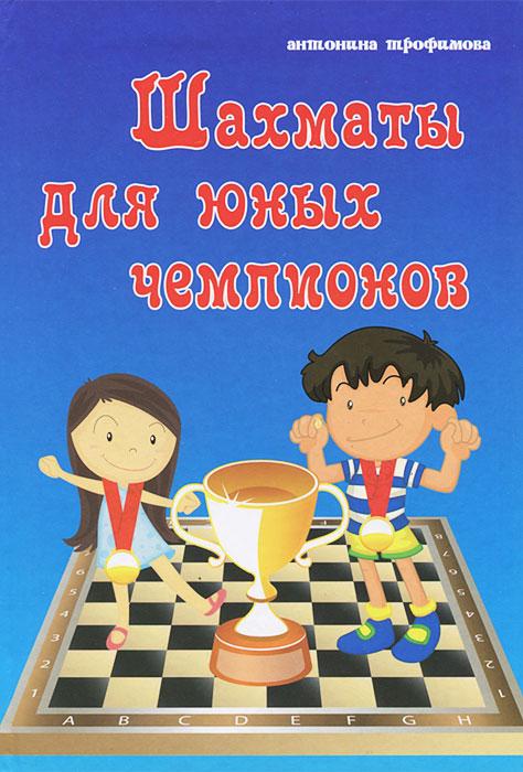 Антонина Трофимова Шахматы для юных чемпионов учебник тактики