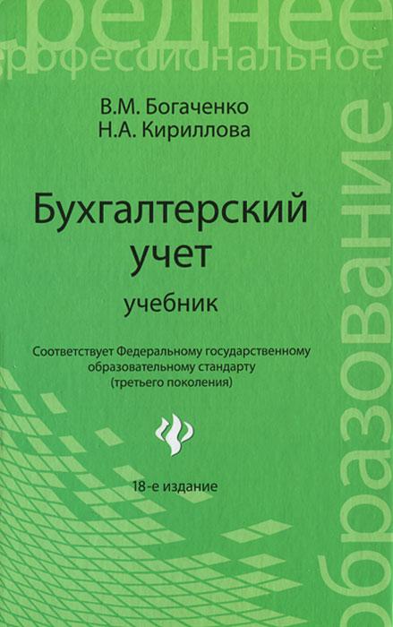 Zakazat.ru Бухгалтерский учет. В. М. Богаченко, Н. А. Кириллова
