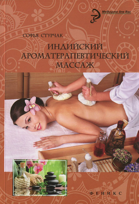 Индийский ароматерапевтический массаж. Софья Стурчак